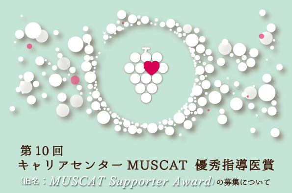 (2021年度)キャリアセンターMUSCAT 優秀指導医賞の募集について