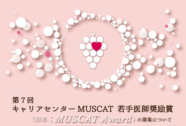 (2021年度)キャリアセンターMUSCAT 若手医師奨励賞の募集について