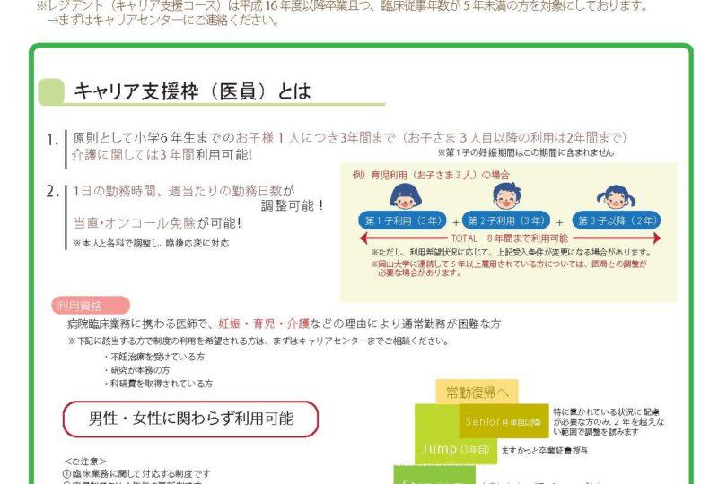 令和4(2022)年度 岡山大学病院 キャリア支援制度利用者募集